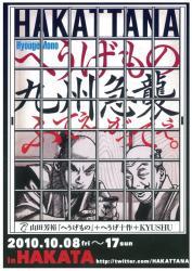 HAKATTANA へうげもの九州急襲 (konya gallery 2010/10/8~10/17)