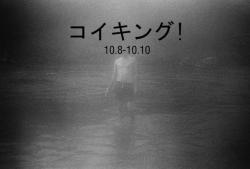 Andrew Thorn写真展「コイキング!」 (ギャラリー With Zakka+ 2010/10/8~10/10)-2