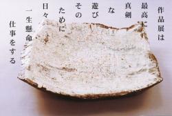 角田武展 (クロスイー 2010/10/8~10/14)