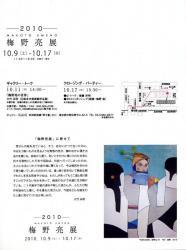 梅野亮展 (Gallery KANI  2010/10/9-10/17)