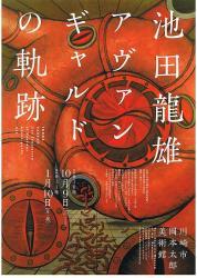 「池田龍雄 アヴァンギャルドの軌跡」 (川崎市岡本太郎美術館 2010/10/9-2011/1/10)