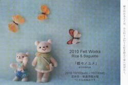 蝶々ノユメ (irodoriya 2010/10/10-10/23)
