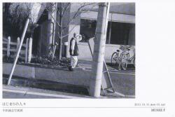 はじまりの人々 中田誠志写真展 (表参道画廊+MUSEE F 2010/10/11-10/16)