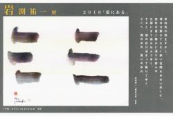 岩渕 祐一展 2010「庭にある」 (Artcomplex Center of Tokyo 2010/10/12-10/17)