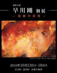 早川剛個展 -起動の蒸発-  (Galleryやさしい予感 2010/10/13-10/18)