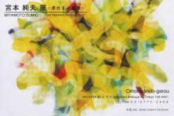 宮本純夫展 -漂白する絵画ー (表参道画廊 2010/10/18-10/30)