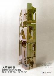 矢部裕輔展 (K's GALLERY 2010/10/21-10/26)