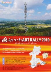 あかいわART RALLY 2010 (2010/10/23~11/7)-2