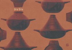 大江憲一個展「あつあつ」 (ARAHABAKI 2010/10/23-10/30)