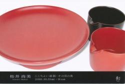 松井尚美 ここちよい漆器・その用の美 (アートスペース創 2010/10/23-10/31)
