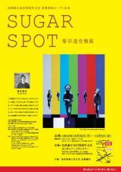 菊谷達史個展[SUGAR SPOT]  (ほくぎんアートギャラリー 2010/10/25-12/3)-1