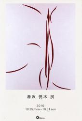 湯沢悦木 展 (Ogallery 2010/10/25~10/31)