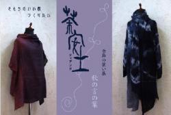 茶安土 季節の装い展「秋の言の葉」 (GalleryFIRSTLIGHT 2010/10/26~11/2)