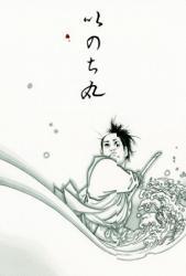 山口晃展「いのち丸」 (Mizuma Art Galler 2010/10/27~11/27)