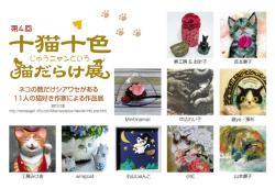 第4回 十猫十色 猫だらけ展 (やさしい予感 2010/11/03~11/07)