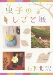 虫子のしごと展 (GALLERY AB-OVO 2010/11/3-11/16)