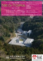 アートによる「場」の再生実験プロジェクト NEO-TOPIA ネオトピア (秋吉台国際芸術村 2010/11/3-11/21)