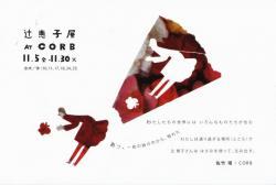 辻恵子展 AT CORB (CORB 2010/11/5-11/30)