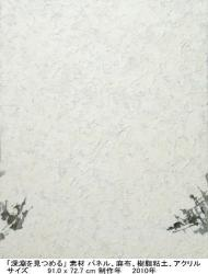 砂川 達政 展 (GalleryQ 2010/11/8-11/13)