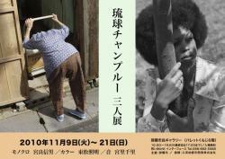 「琉球チャンプルー三人展」  (那覇市民ギャラリー 2010/119-11/21)-1