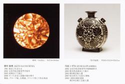 勝村顕飛 川島いずみ 二人展 (ぎゃらりぃぜん 2010/11/13~11/21)