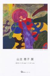 山主 惠子 展 (OギャラリーUP・S 2010/11/15~11/21)