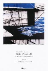 吉冨ひろみ展 (Oギャラリー 2010/11/15~11/21)