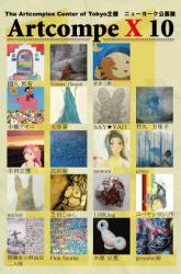 ArtcompeX10 (TheArtcomplexCenterofTokyo 2010/11/16~11/21