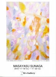 須永祥雍展 (K's Gallery 2010/11/18-11/23)