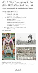 +PLUS Tokyo Contemporary Art Fair (Gallery MoMo 2010/11/19~11/21)
