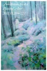 関 重一郎 パステル展 (ギャラリー絵夢 2010/11/20-12/1)