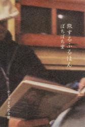旅するふるほん ~旅と本をかしゃまにのせて~ (かしゃま文化会館 2010/11/22-12/26)
