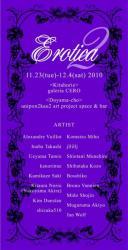 エロティカ展 vol.2  (Galeria CERO 2010/11/13-12/5)