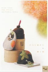 ひつじ達からの贈り物 (ギャラリー元浜 2010/11/23-12/5)