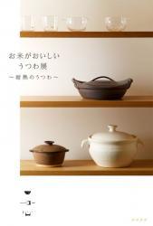『お米がおいしい うつわ展』~耐熱のうつわ~ (うつわ謙心 2010/11/25-11/30)