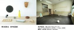 青田 真也 (青山 目黒 2010/11/27-12/27)