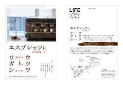 『エスプレッソにワガシとウツワ』 (LIFE kitasando 2010/11/28-12/28)
