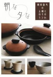 「朝な夕な」 飯田浩丈の土鍋と日々のうつわ (Gallery FIRST LIGHT 2010/11/30-12/8)