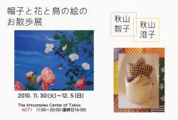 帽子と花と鳥の絵のお散歩展 (The Artcomplex Center of Tokyo 2010/11/30-12/5)