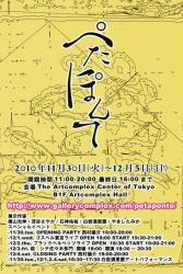 ぺたぽんて (The Artcomplex Center of Tokyo 2010/11/30-12/3)