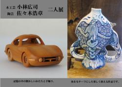 小林広司・佐々木浩章 二人展 (彌屋ギャラリー 2010/12/8-12/16)