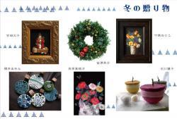 「冬の贈り物」 (GalleryFISRTLIGHT 2010/12/18-12/25)
