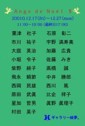 AngedeNoёl5 (ギャラリー絵夢 2010/12/17~12/27)