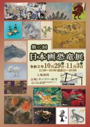 第二回日本画恐竜展
