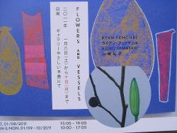 FLOWERS AND VESSELS (Galleryやさしい予感 2011/1/8-1/10)