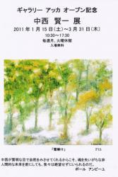 2011/1/15-3/31 GALLERYACCA