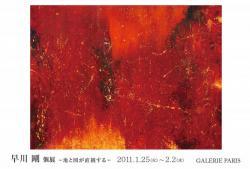 2011/1/25-2/2 GalerieParis