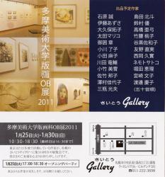 2011/1/25-1/30 SaitoGallery