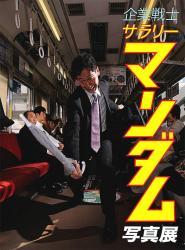 2011/2/12-2/13 ShizuokaGranship(1)