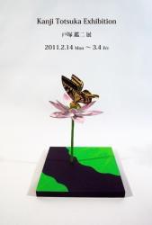 2011/2/14-3/4 f.e.i art gallery